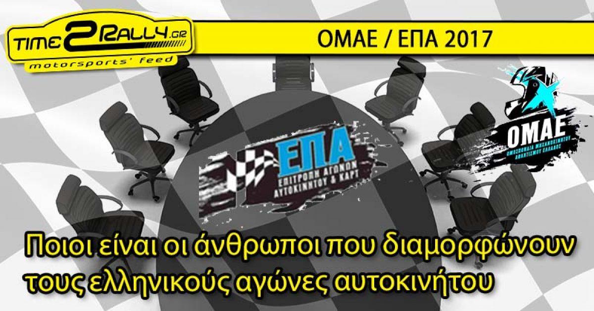 Ποιοι είναι οι άνθρωποι που καθορίζουν τους ελληνικούς αγώνες αυτοκινήτου