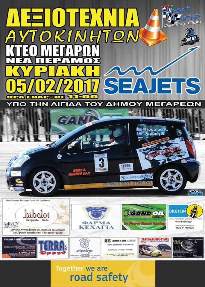 poster-deksiotexnia-start-line-5-feb-2017