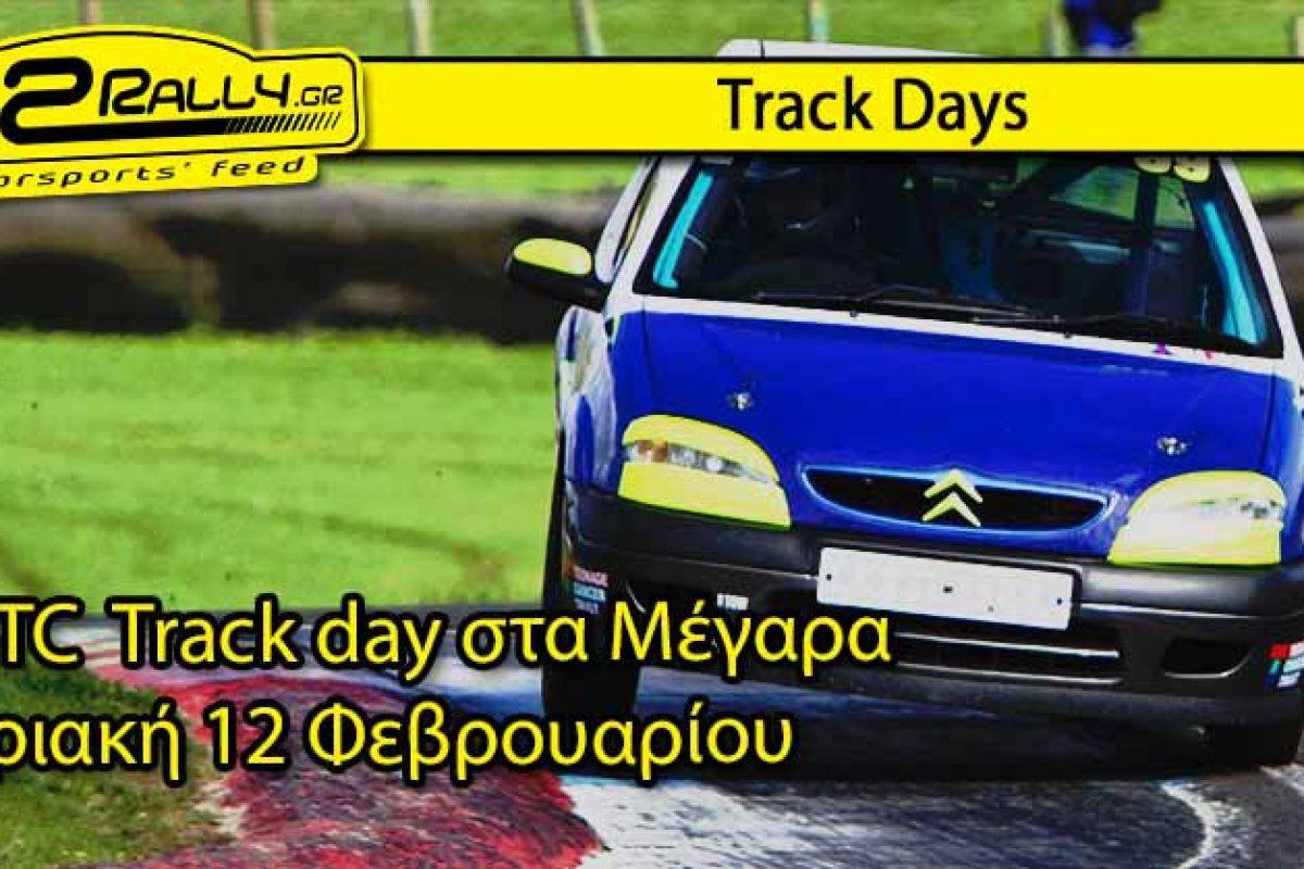 HTTC Track day στα Μέγαρα – Κυριακή 12 Φεβρουαρίου