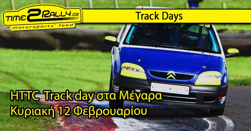3-track-day-httc-megara-2017-post-image