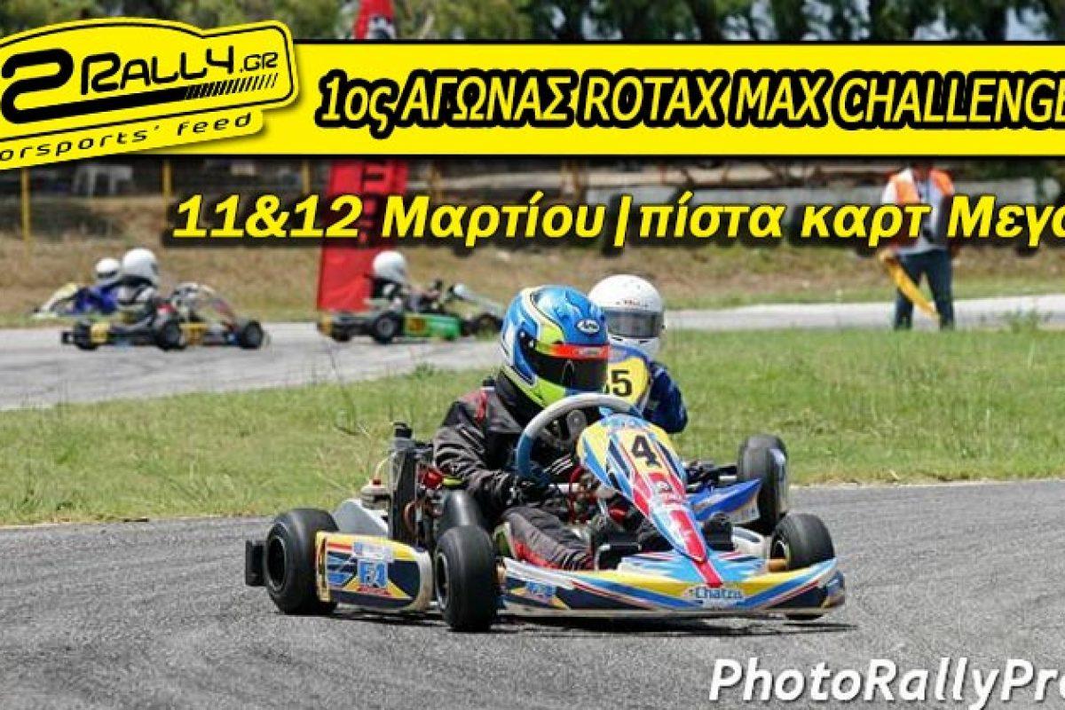1ος ΑΓΩΝΑΣ ROTAX MAX CHALLENGE 2017