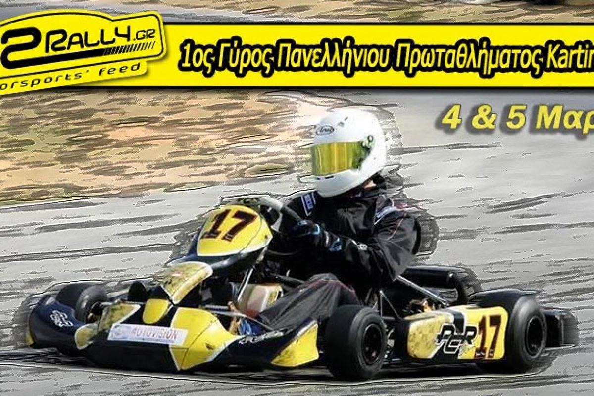 1ος Γύρος Πανελλήνιου Πρωταθλήματος Karting 2017