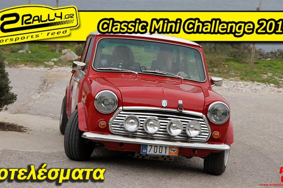 Classic Mini Challenge 2017 | Αποτελέσματα