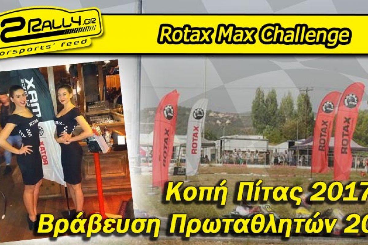 Κοπή Πίτας & Βράβευση Πρωταθλητών Rotax Max Challenge