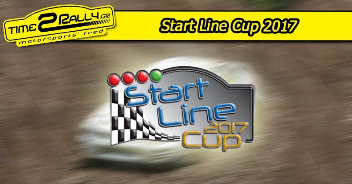 Start Line Cup 2017