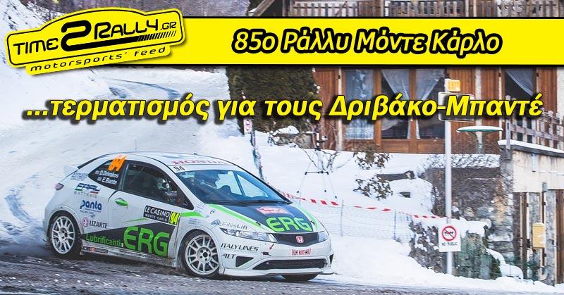header-termatismos-gia-tous-drivako-bante-sto-85o-rally-monte-karlo