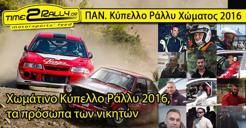 kipello-xomatos-2016-anaskopisi-2017-post-image