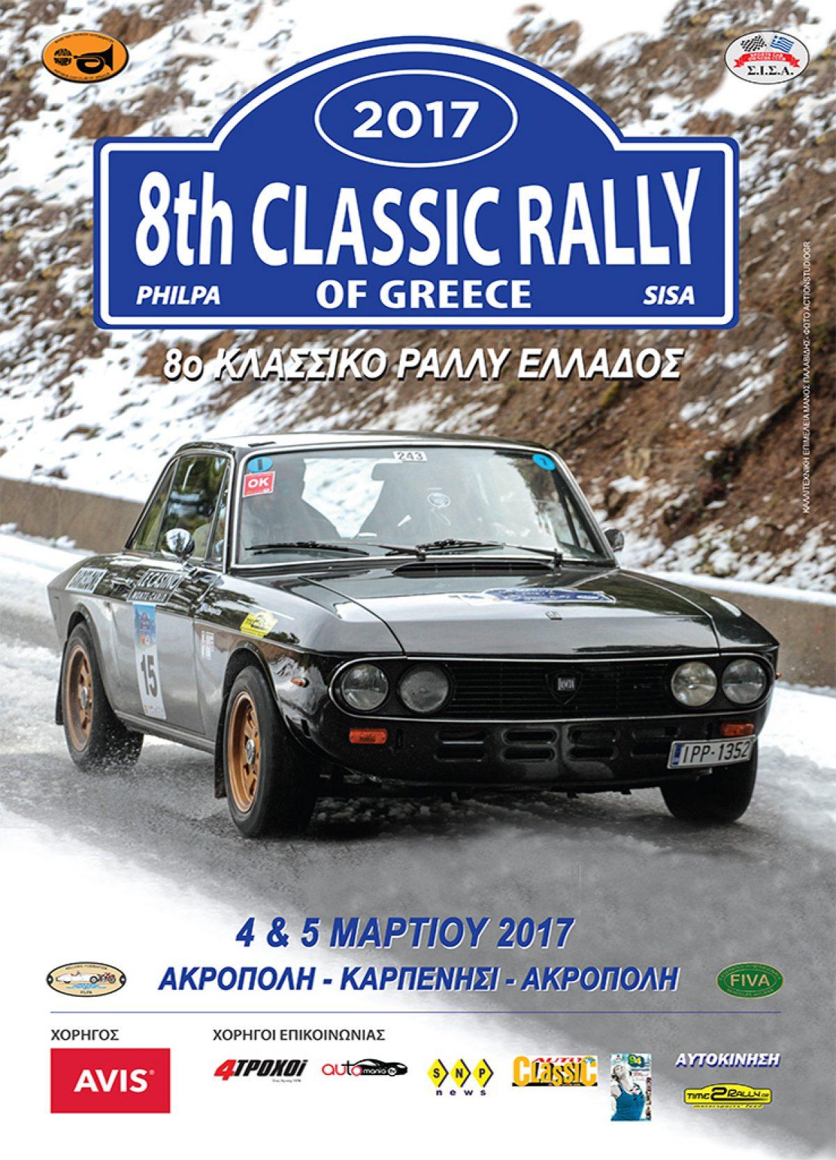 8o Κλασσικό Ράλλυ Ελλάδος | 4-5 Μαρτίου 2017