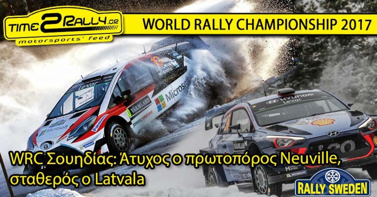 WRC Σουηδίας: Άτυχος ο πρωτοπόρος Neuville, σταθερός ο Latvala