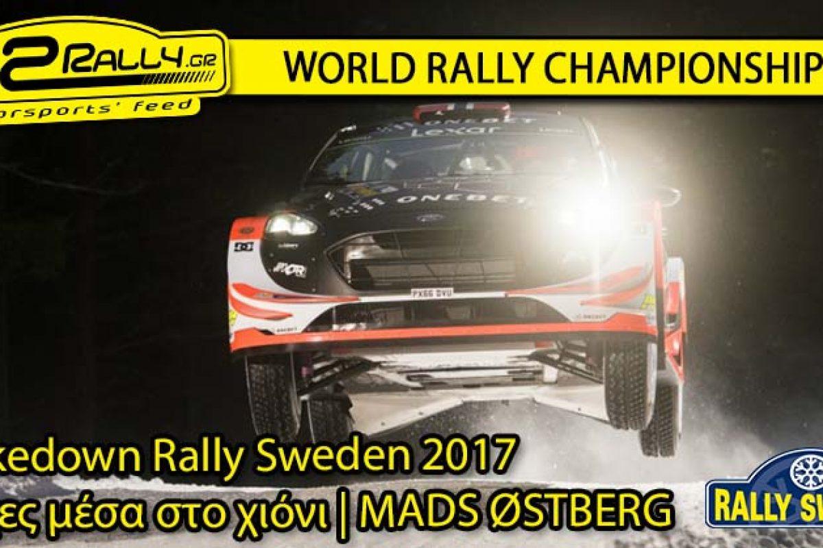 WRC: Rally Σουηδίας | Μάχες μέσα στο χιόνι | Shakedown