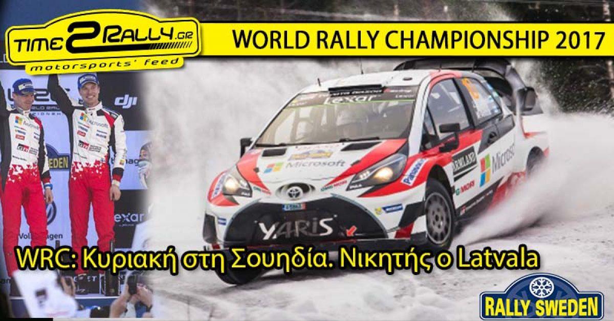 WRC: Κυριακή στη Σουηδία, νικητής ο Latvala