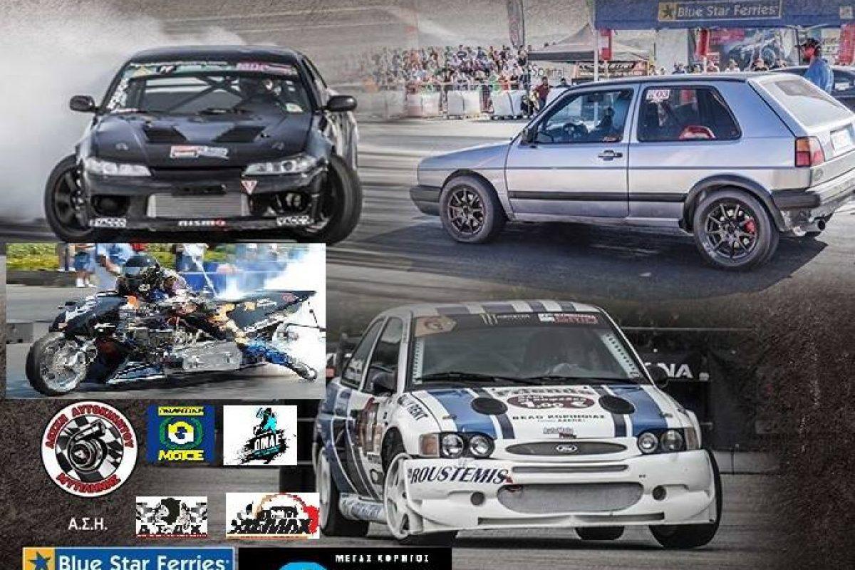 Drift – Drag Day – GP όλα στον αγώνα της Μυτιλήνης!