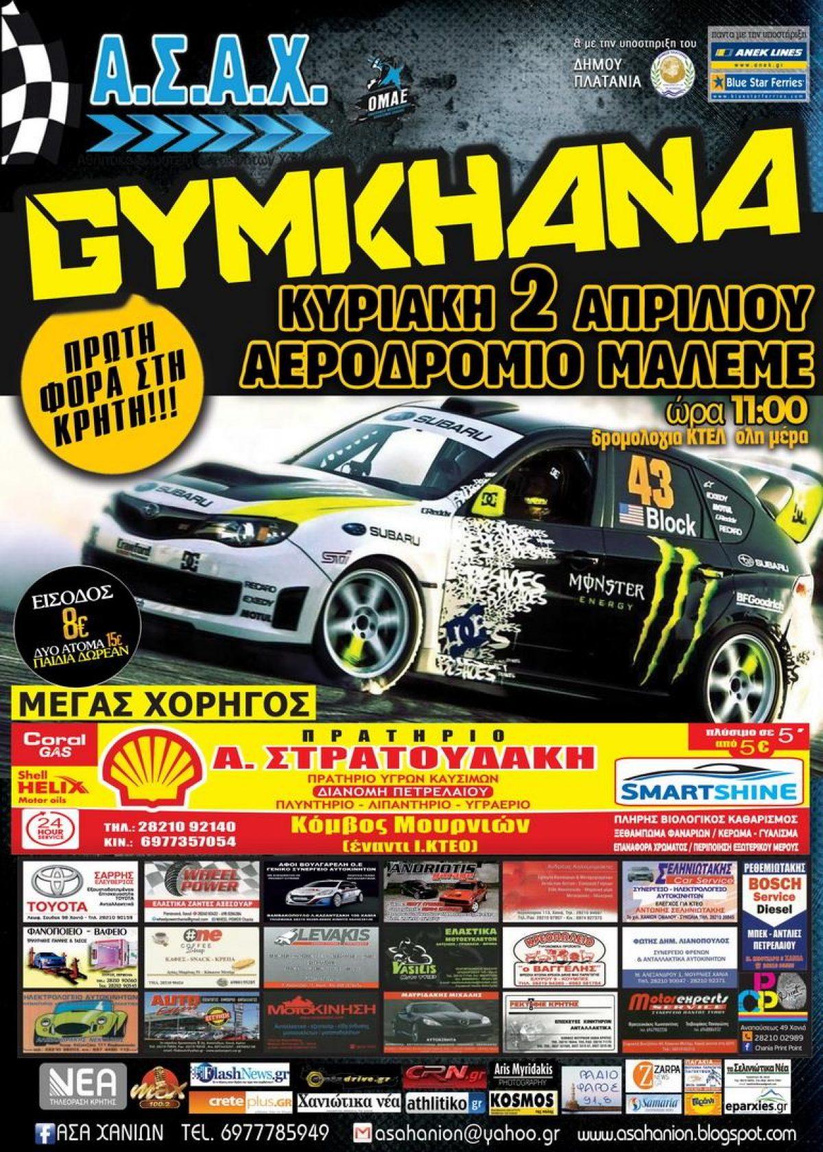 Η Κρήτη ετοιμάζεται να φιλοξενήσει για πρώτη φορά αγώνα Gymkhana!