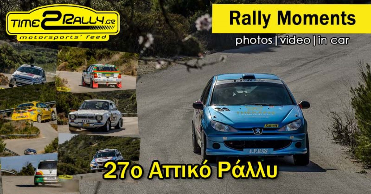 Rally moments: 27ο Αττικό Ράλλυ | Φωτογραφίες και videos