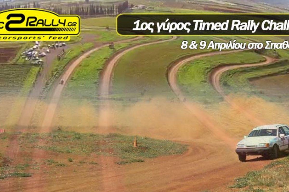 1ος γύρος Timed Rally Challenge | 8 & 9 Απριλίου στο Σπαθοβούνι