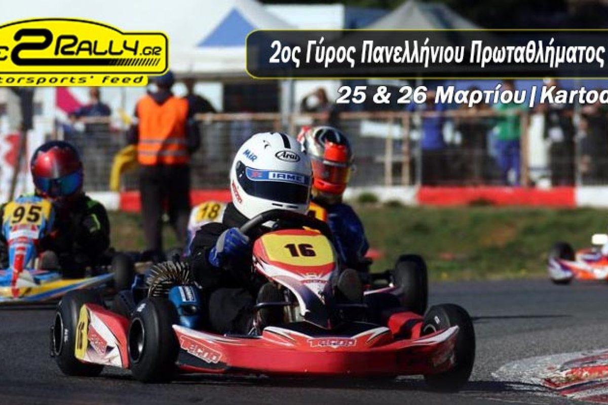 2ος Γύρος Πανελλήνιου Πρωταθλήματος Karting | 25&26 Μαρτίου