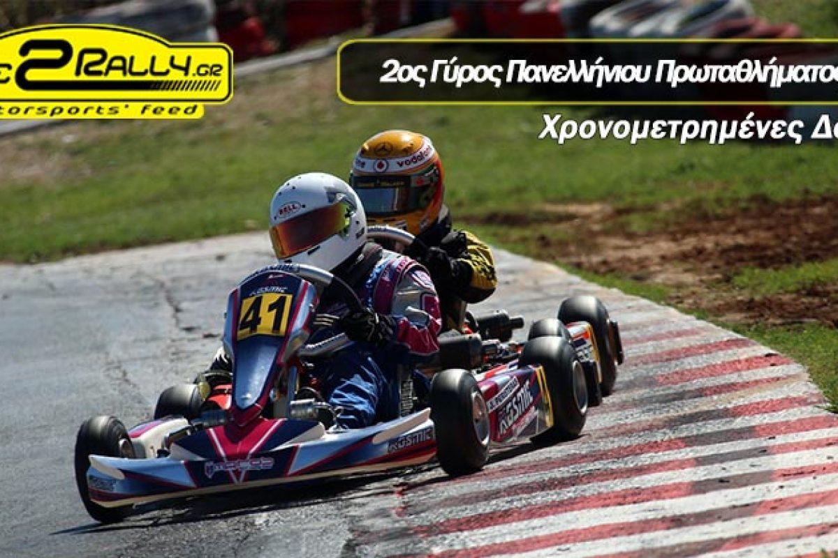 2ος Γύρος Πανελλήνιου Πρωταθλήματος Karting: Χρονομετρημένες Δοκιμές