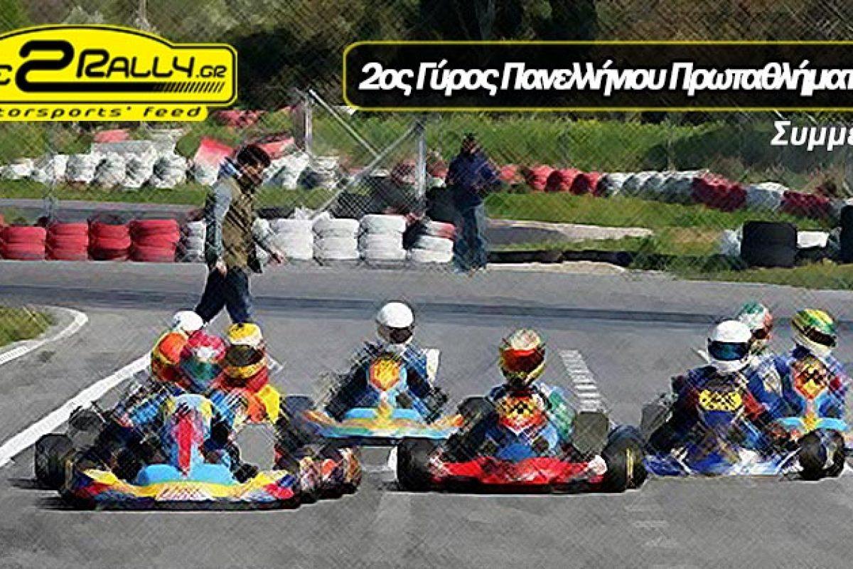 2ος Γύρος Πανελλήνιου Πρωταθλήματος Karting: Συμμετοχές