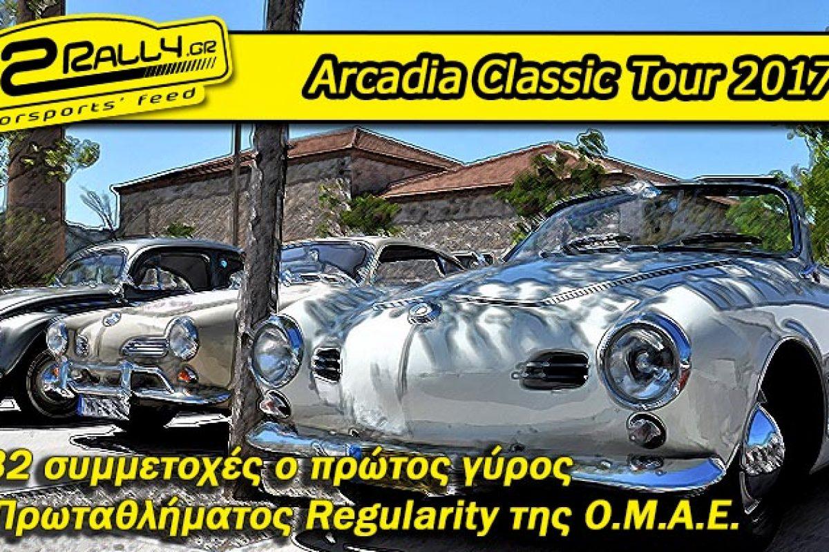 Arcadia Classic Tour 2017: Με 32 συμμετοχές ο πρώτος γύρος του Πρωταθλήματος Regularity της Ο.Μ.Α.Ε.