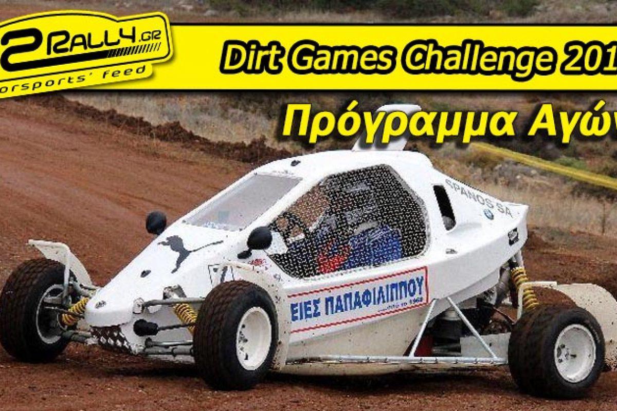 Πρόγραμμα Αγώνων Dirt Games Challenge 2017