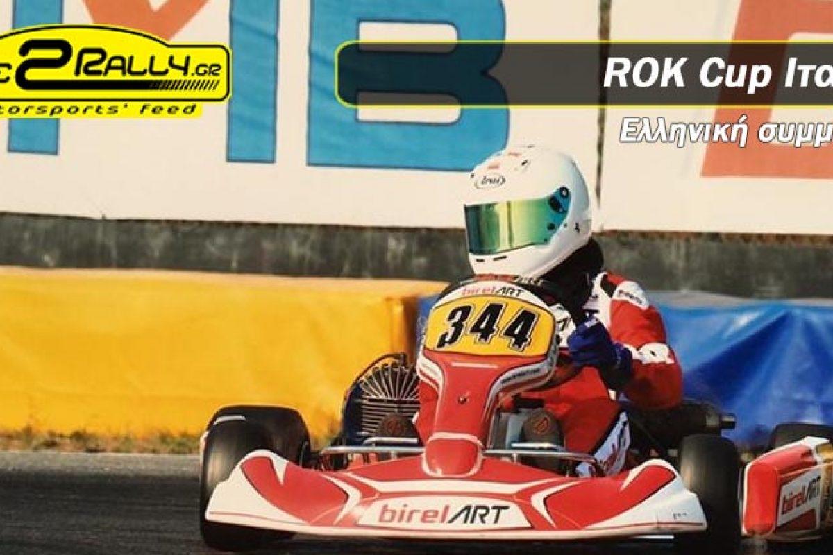 Karting: Ελληνική συμμετοχή στο ROK Cup Ιταλίας