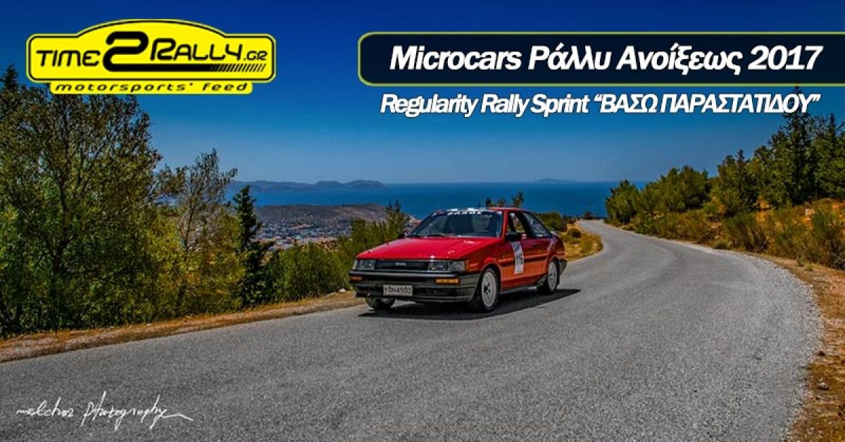 "Microcars Ράλλυ Ανοίξεως 2017Regularity Rally Sprint ""ΒΑΣΩ ΠΑΡΑΣΤΑΤΙΔΟΥ"""