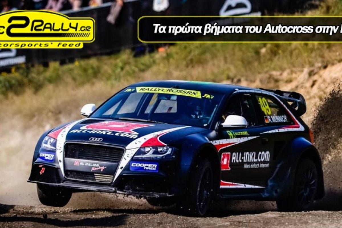 Τα πρώτα βήματα του Autocross στην Ελλάδα