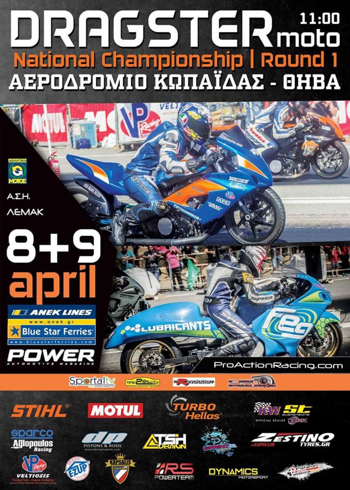MOTO Dragster 8-9 Απριλίου στην Θήβα