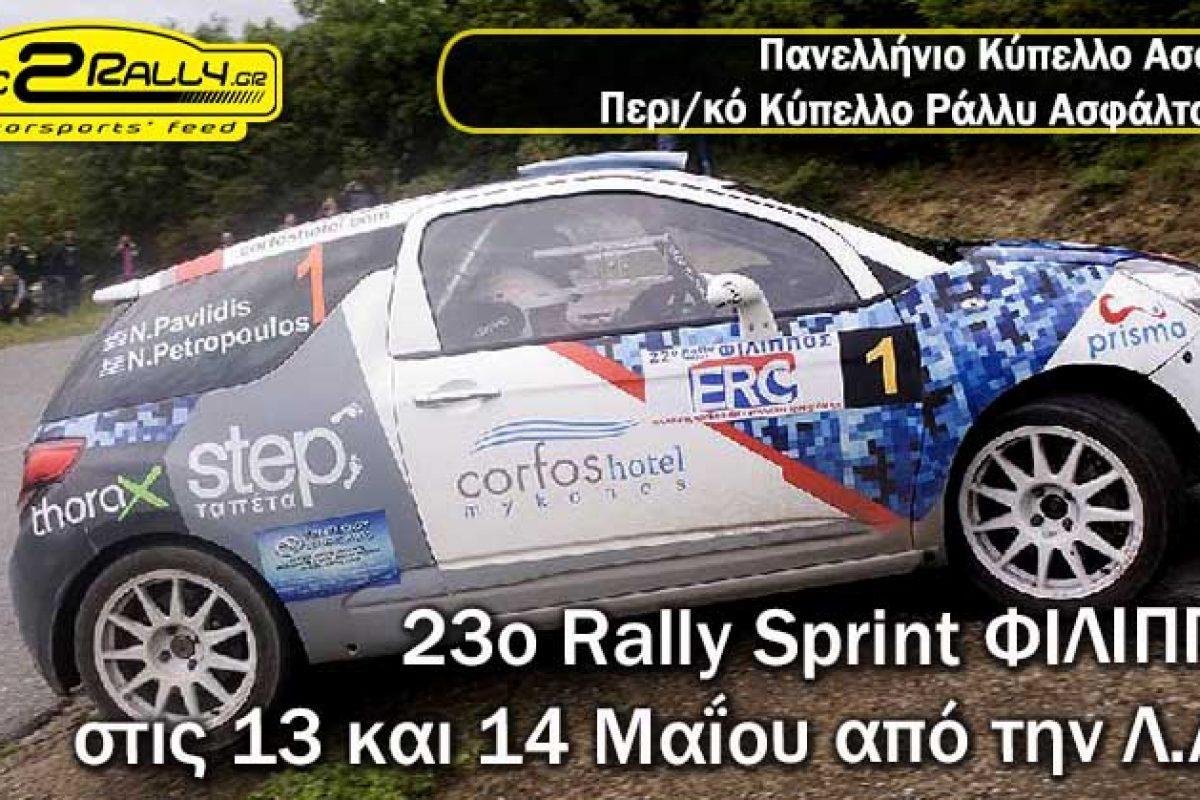 23ο Rally Sprint ΦΙΛΙΠΠΟΣ στις 13 και 14 Μαΐου από την Λ.Α.Β.