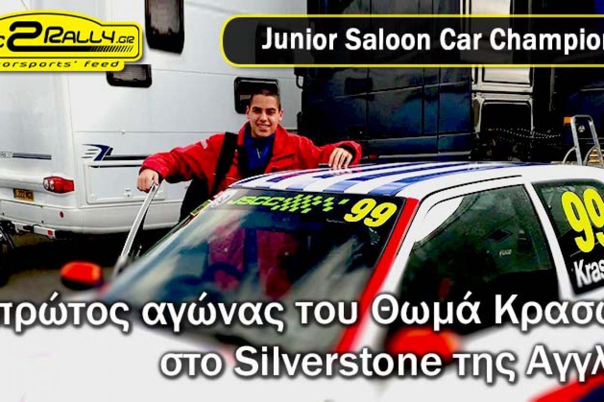 JSCC: Ο πρώτος αγώνας του Θωμά Κρασώνη στο Silverstone