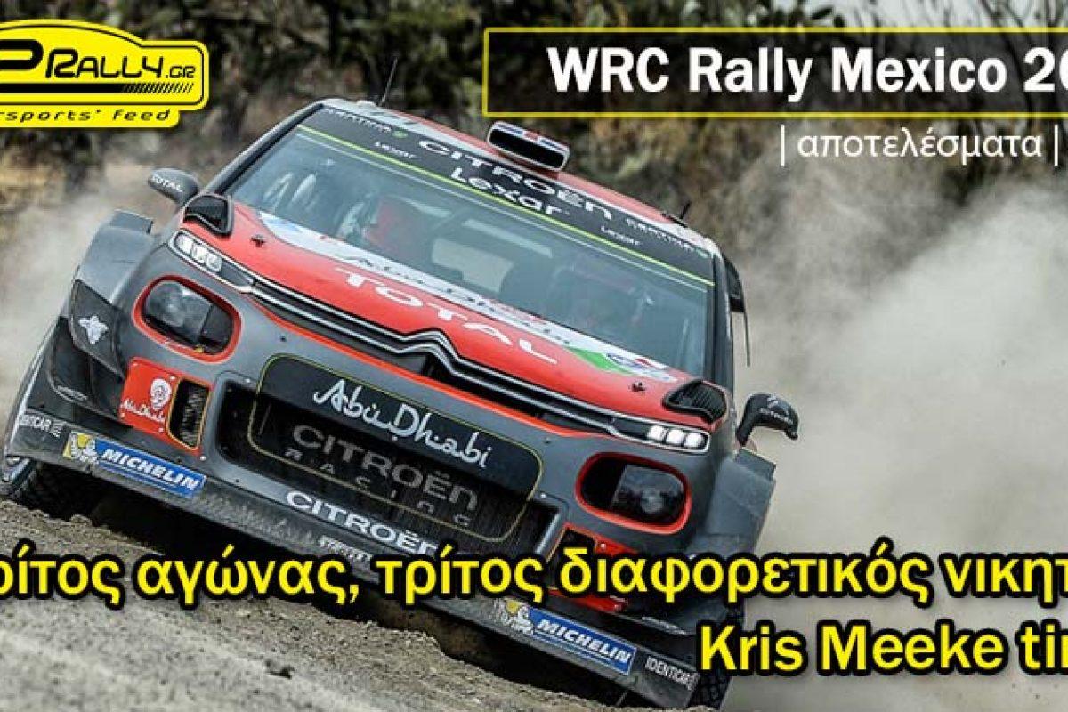 WRC MEXICO 2017: Τρίτος αγώνας, τρίτος διαφορετικός νικητής! Kris Meeke