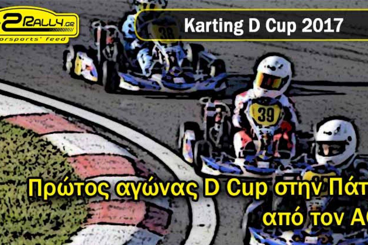 Πρώτος αγώνας D Cup στην Πάτρα από τον ΑΟΠ