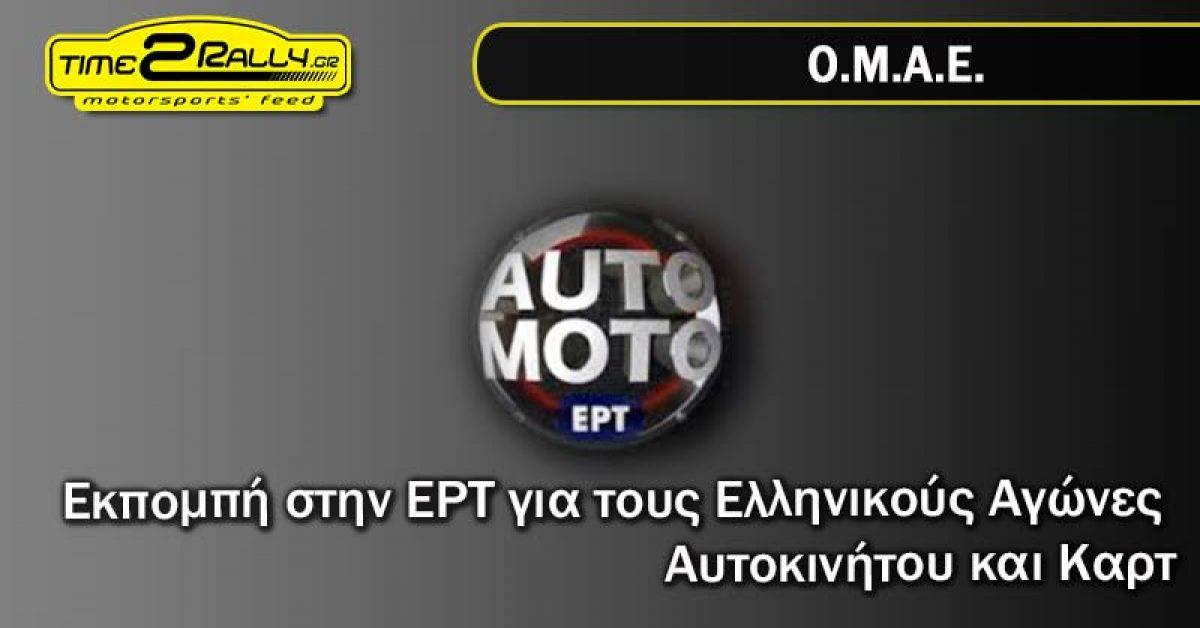 Νέα εκπομπή στην ΕΡΤ για τους Ελληνικούς Αγώνες Αυτοκινήτου και Καρτ!