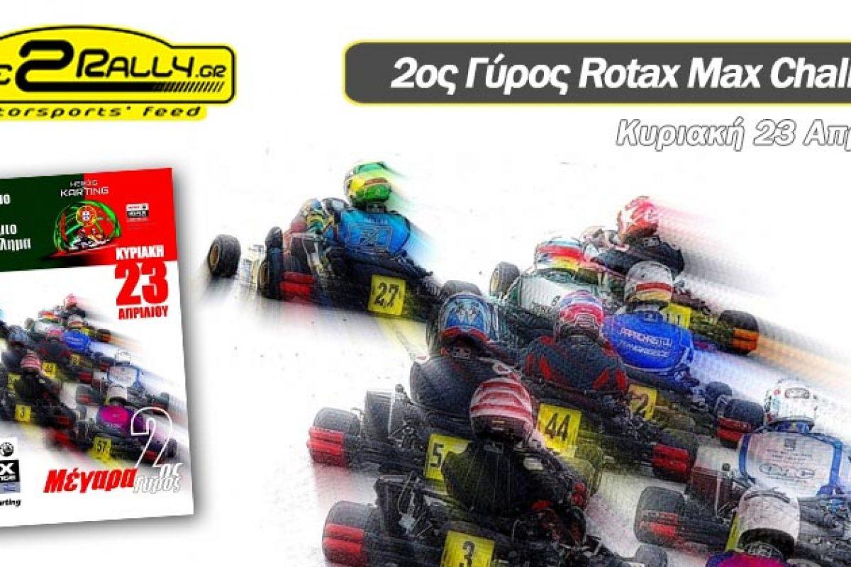 2ος Γύρος Rotax Max Challenge