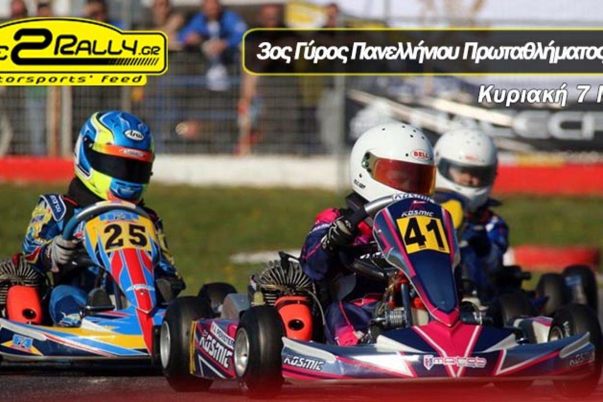 3ος Γύρος Πανελλήνιου Πρωταθλήματος Karting
