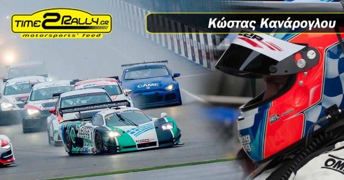 Συνεχίζει να διασκεδάζει και να διακρίνεται στους αγώνες ταχύτητας του εξωτερικού ο Κώστας Κανάρογλου.