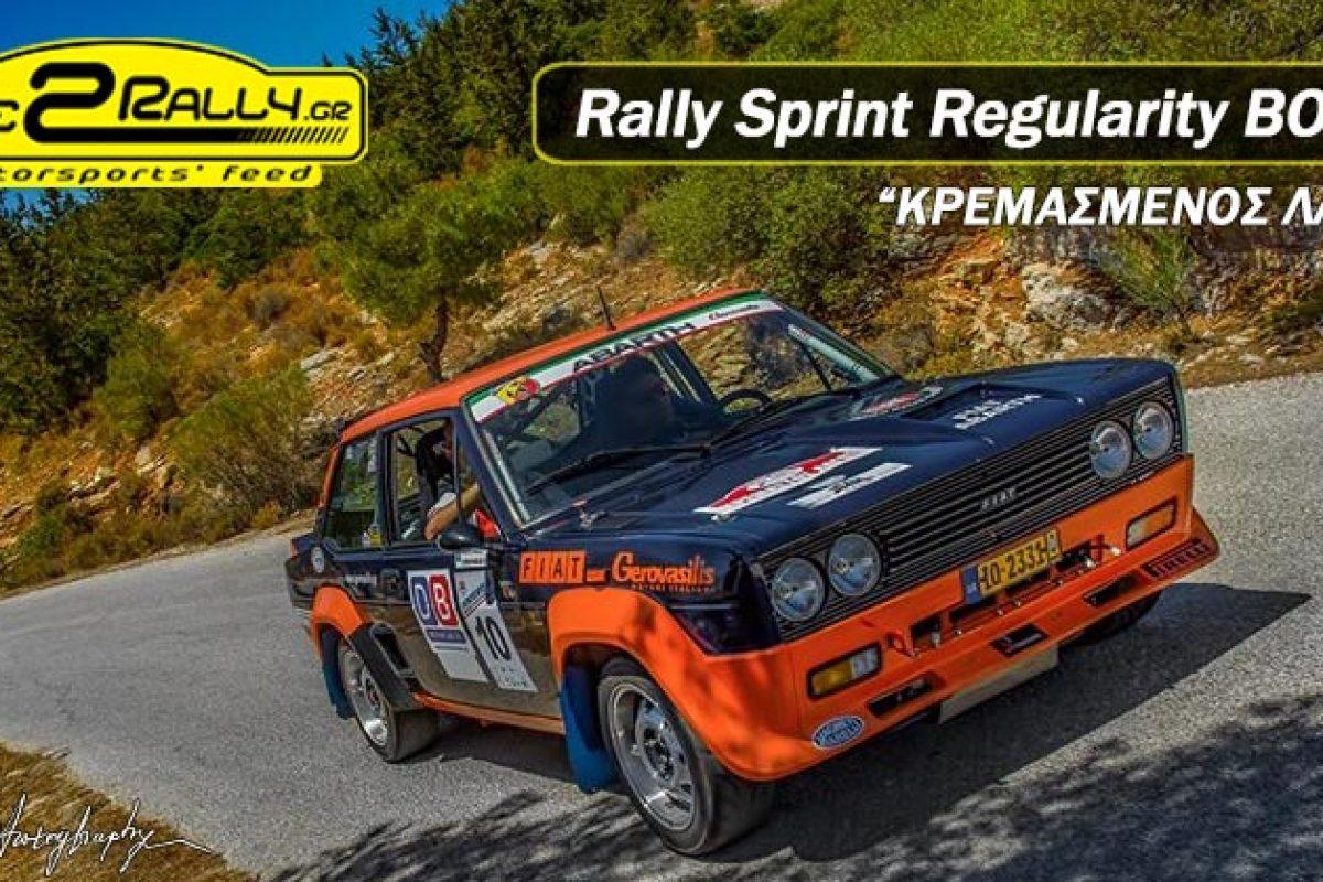 "Rally Sprint Regularity BOYΛΑΣ ""ΚΡΕΜΑΣΜΕΝΟΣ ΛΑΓΟΣ"" | Αναβίωση με 102 συμμετοχές"