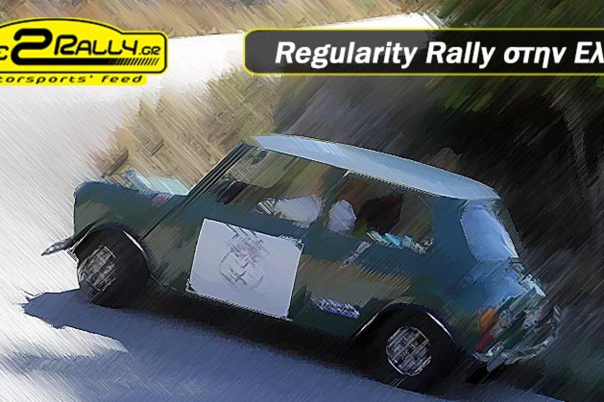 Regularity Rally στην Ελλάδα…