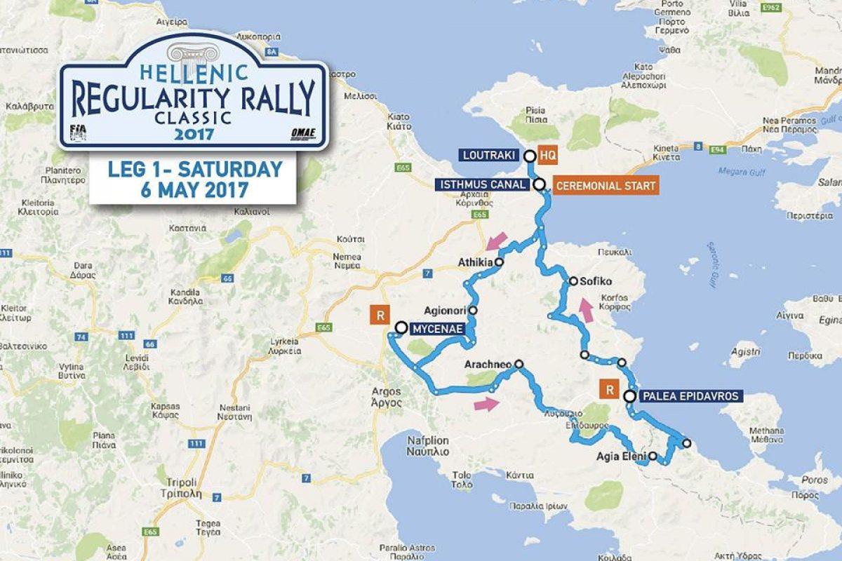 Στο Λουτράκι το διεθνές Hellenic Regularity Rally
