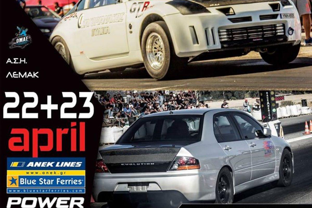 Ο πρώτος αγώνας dragster αυτοκινήτων για το Πανελλήνιο Πρωτάθλημα πλησιάζει