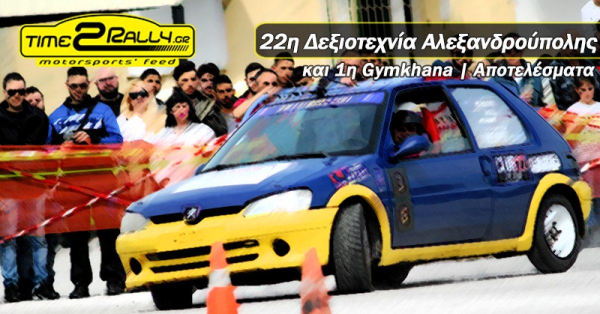 22η Δεξιοτεχνία και 1η Gymkhana Αλεξανδρούπολης   Αποτελέσματα