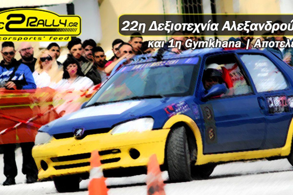 22η Δεξιοτεχνία και 1η Gymkhana Αλεξανδρούπολης | Αποτελέσματα