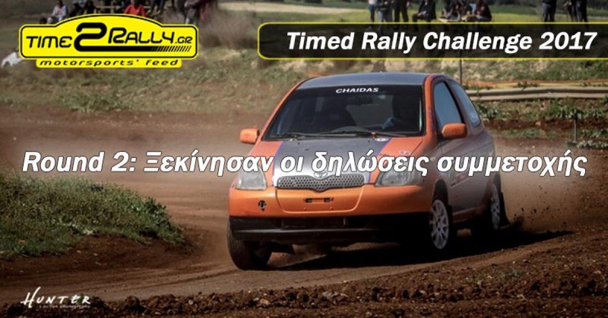 2ος γύρος Timed Rally Challenge   Ξεκίνησαν οι δηλώσεις συμμετοχής