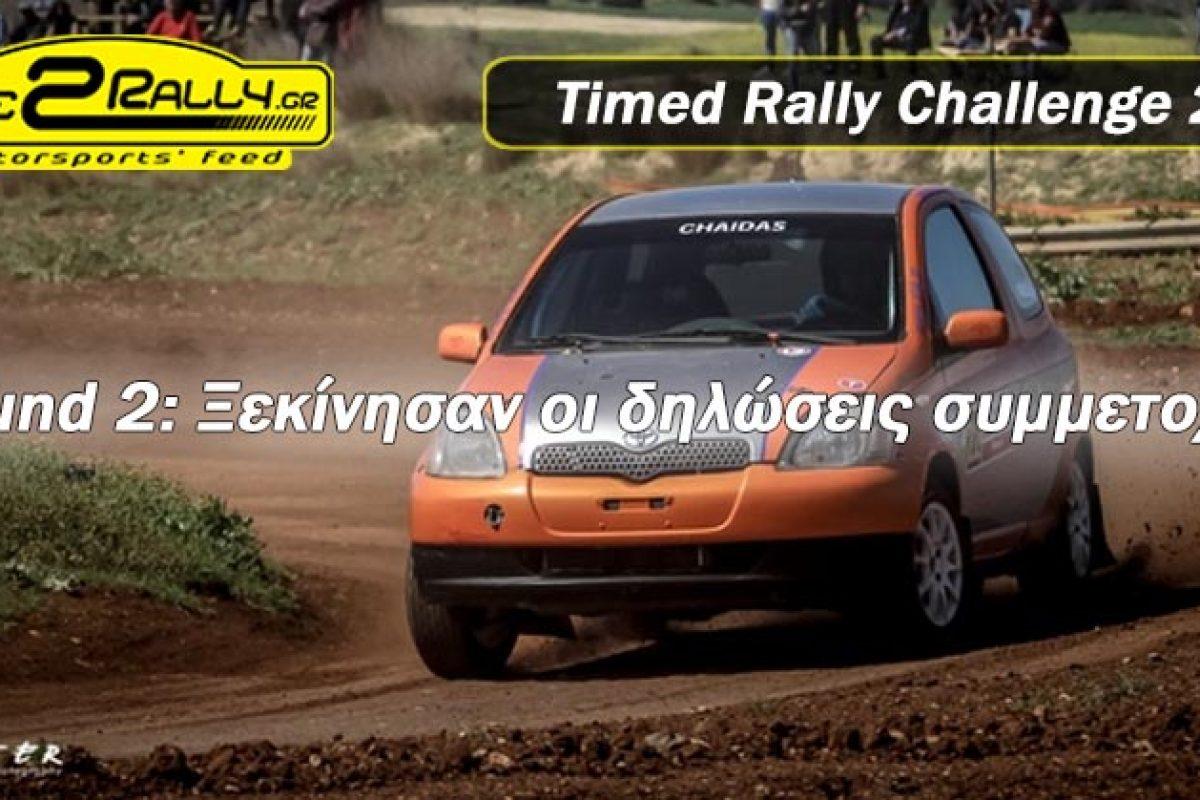 2ος γύρος Timed Rally Challenge | Ξεκίνησαν οι δηλώσεις συμμετοχής