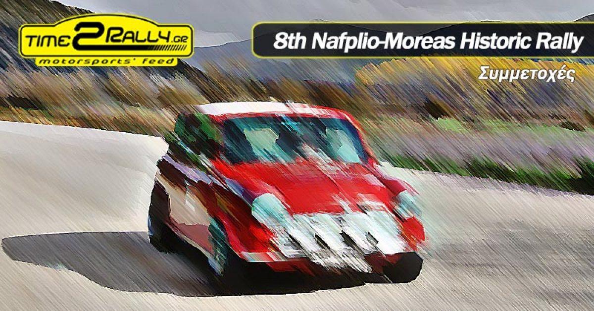 8th Nafplio-Moreas Historic Rally   Συμμετοχές