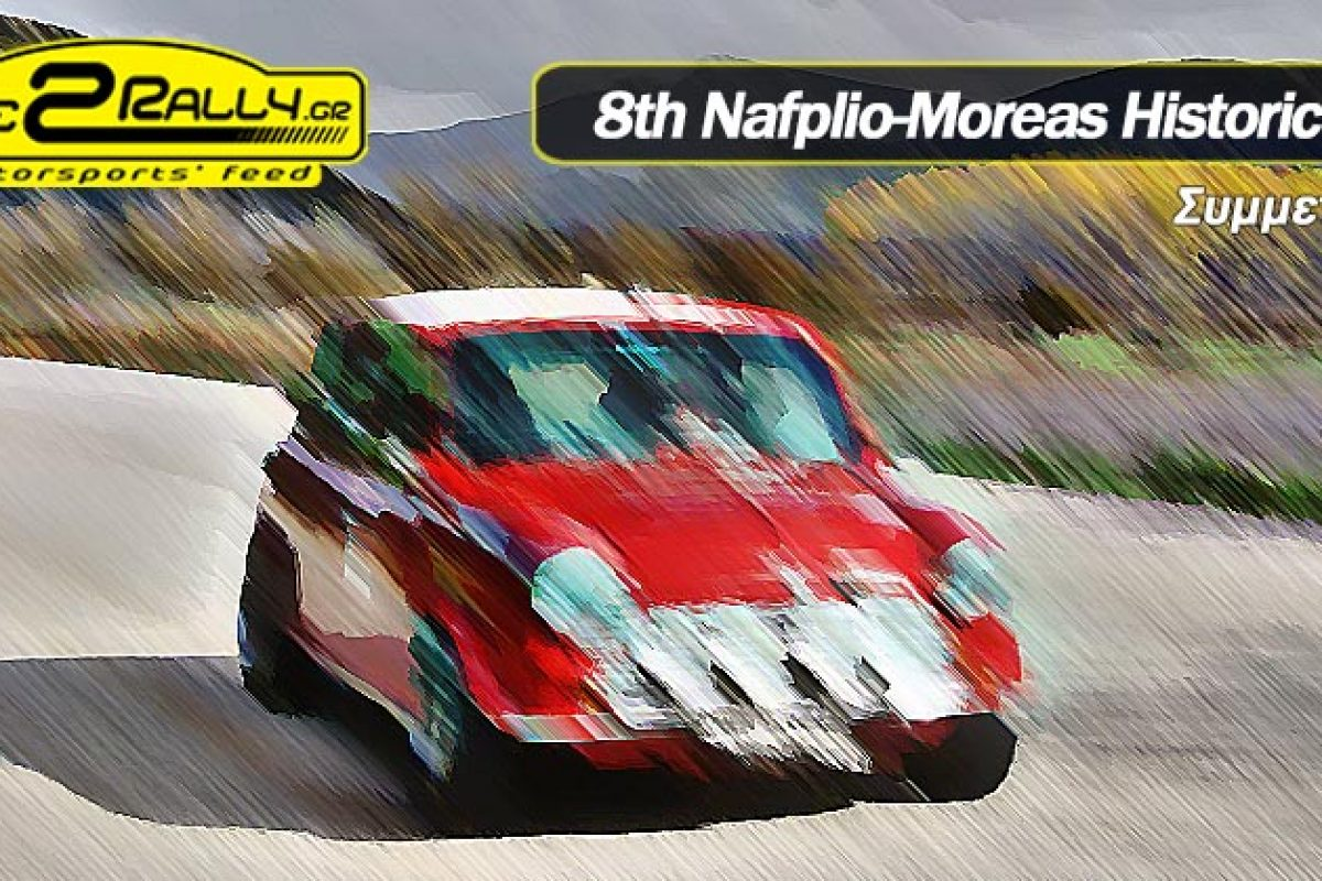 8th Nafplio-Moreas Historic Rally | Συμμετοχές