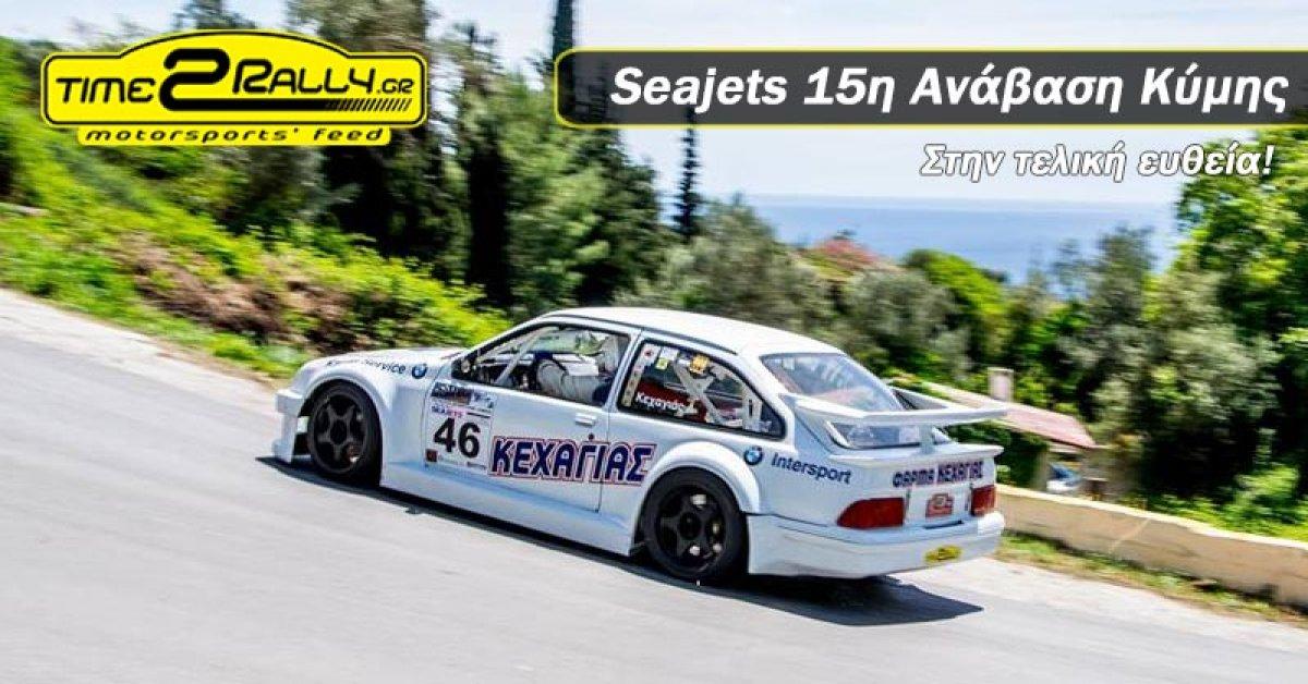 Seajets 15η Ανάβαση Κύμης: Στην τελική ευθεία!