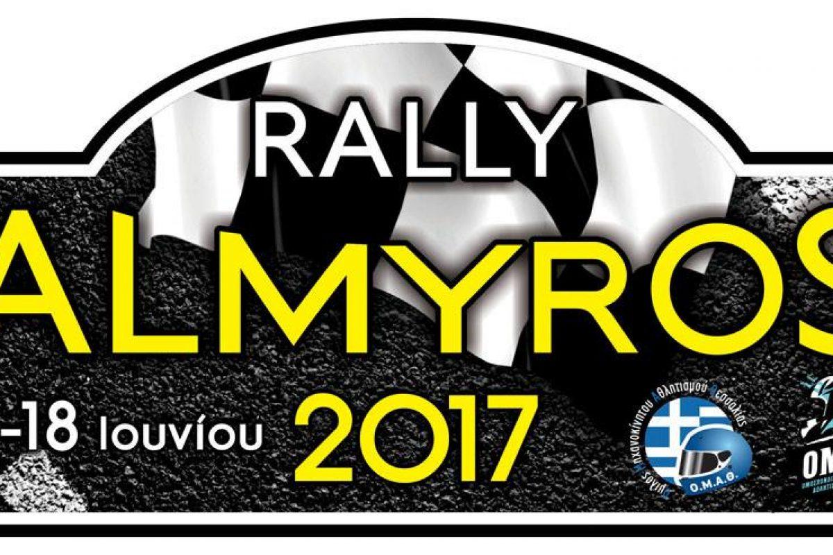 Rally Αλμυρός 2017: Έκπτωση και κρουαζιέρα θα περιλαμβάνει το μενού του ΟΜΑΘ!