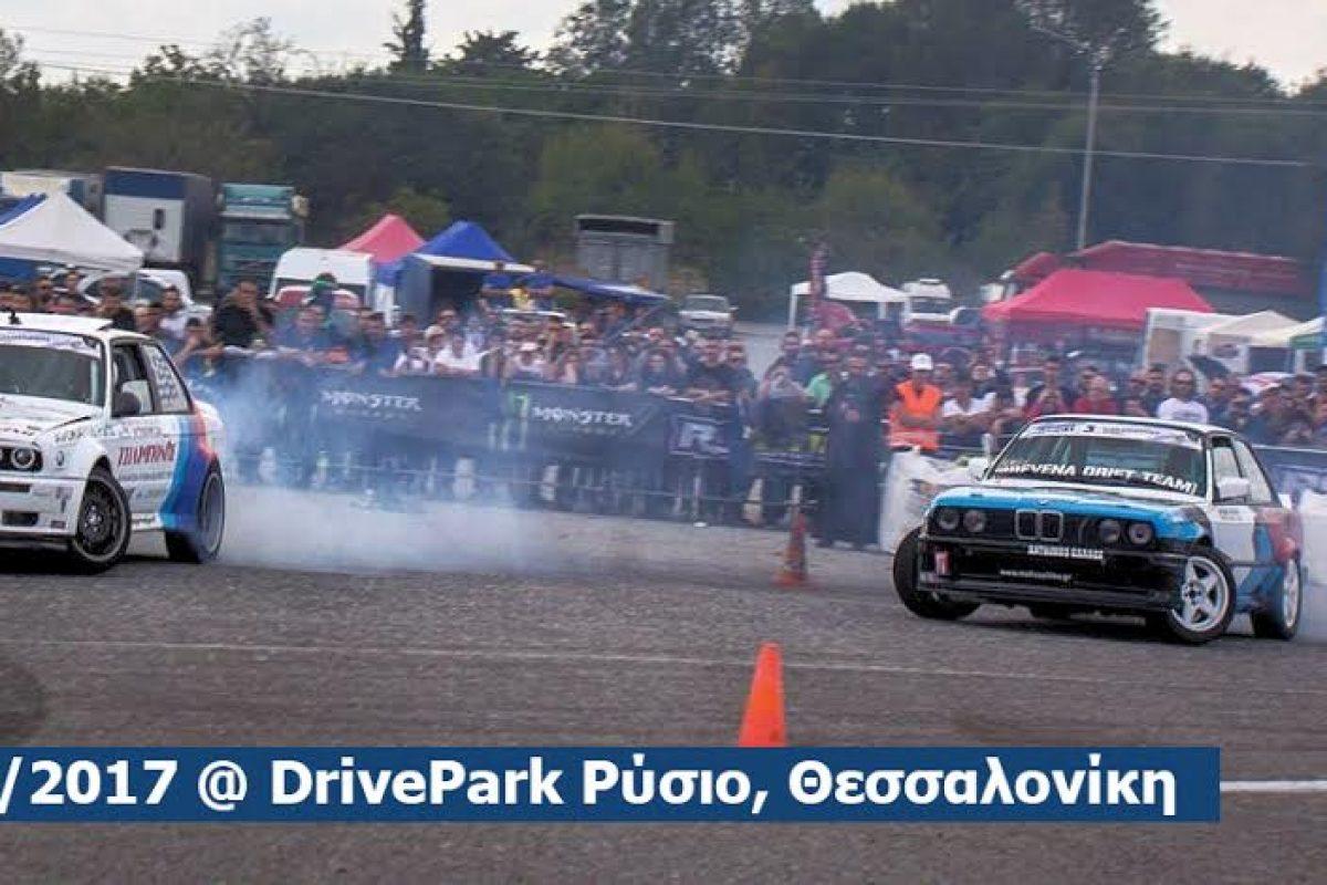 3ος Γύρος Πρωταθλήματος Drift στην Θεσσαλονίκη- 21 Μαΐου