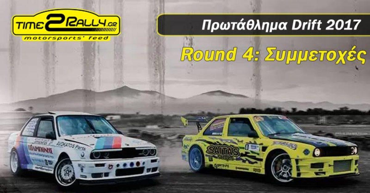 4ος Αγώνας Πρωταθλήματος Drift: Συμμετοχές